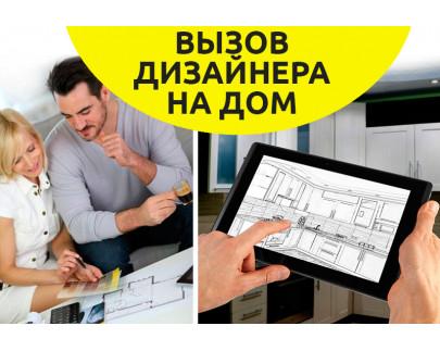 Выезд дизайнера на дом