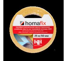 Лента 2-сторонняя на тканевой основе усиленная Homafix 403, 50х25м