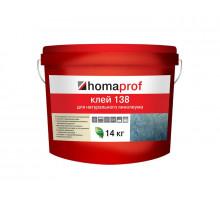 Клей для натурального линолеума Homaprof 138, 14кг